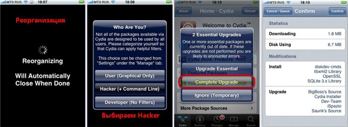 Джейлбрейк для iOS 4.0 и 4.0.1 на iPhone 3G, 3Gs, 4 (JailbreakMe by Comex)